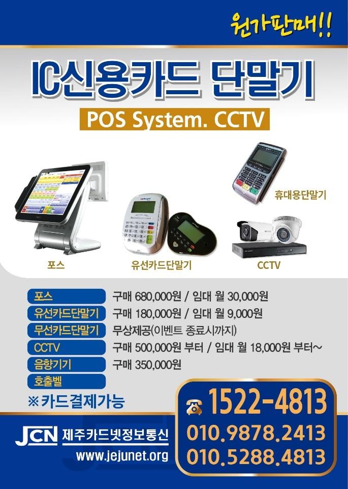 CCTV(출동서비스 포함) 월 관리비 14,000원 부터~(6월말까지 특별가 )