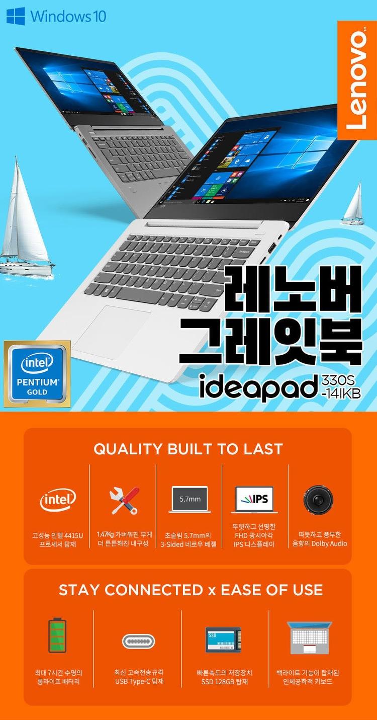 새상품 레노버 노트북 7세대 카비레이크 320s-14 330s-14 ssd 윈도우10정품 새상품 전북 전주  가성비
