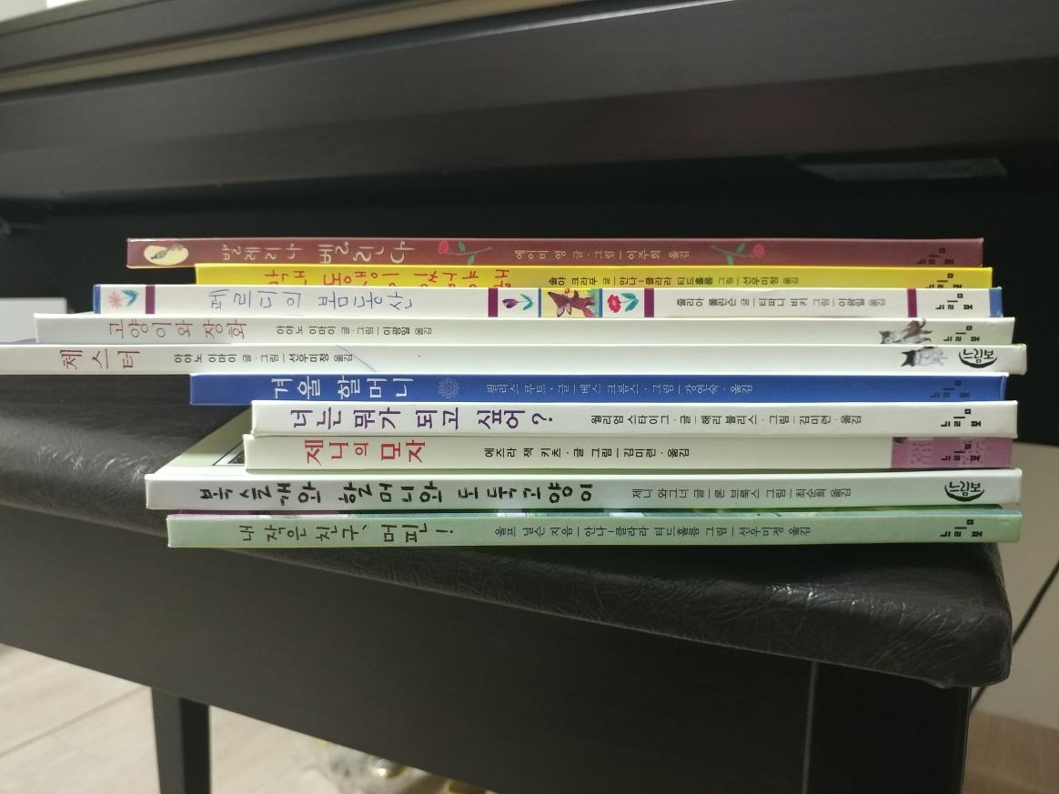 동화책 느림보출판사(10권)새 책 수준
