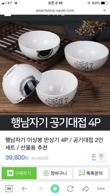 행남자기 4p