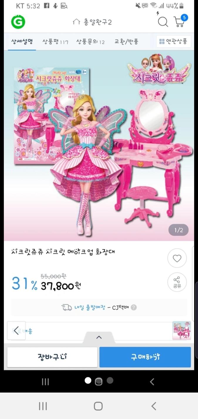 시크릿쥬쥬 화장대