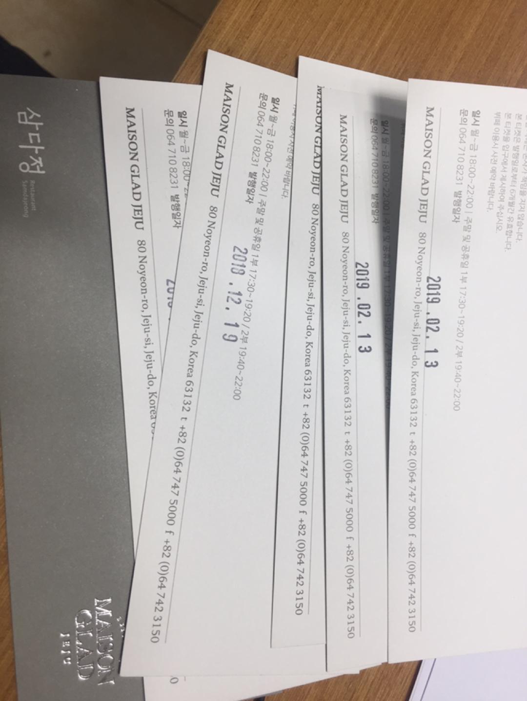 삼다정 뷔페티켓 6장