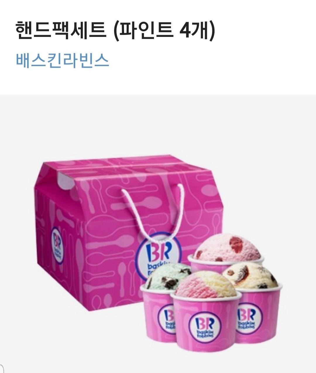 아이스크림 교환권
