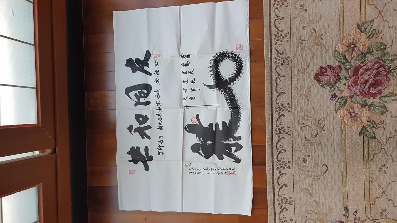 불교 글씨  인쇄본  75센치×50센치