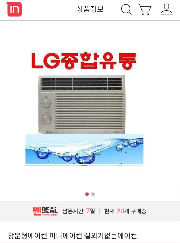 LG창문형 에어컨(실외기없는에어컨)