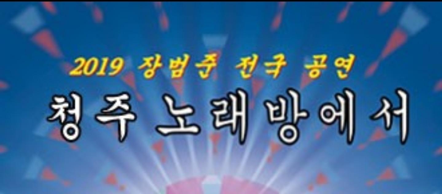장범준 청주콘서트 5/26