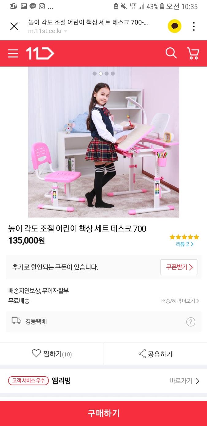 높낮이 조절 아동 책상 의자 세트