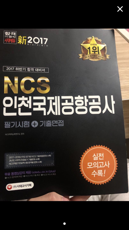 2017 인천국제공항공사 ncs