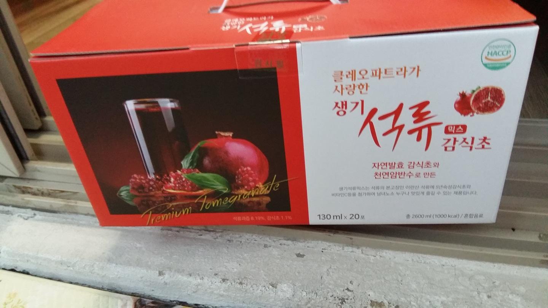 석류 감식초20포