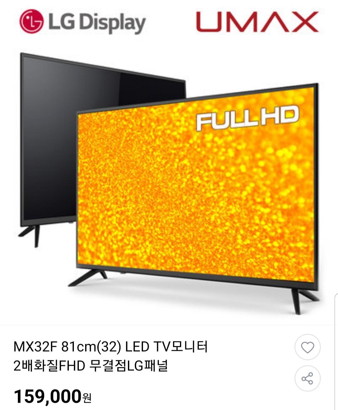 32인치 티비랑 티비다이 팔아요.