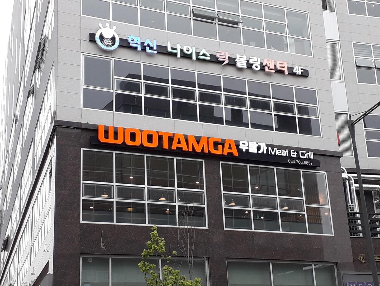 '우탐가 미트엔그릴' 혁신도시 확장이전