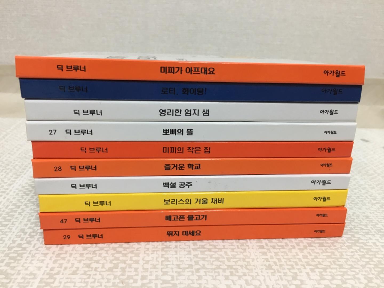 아가월드 미피책(10권)
