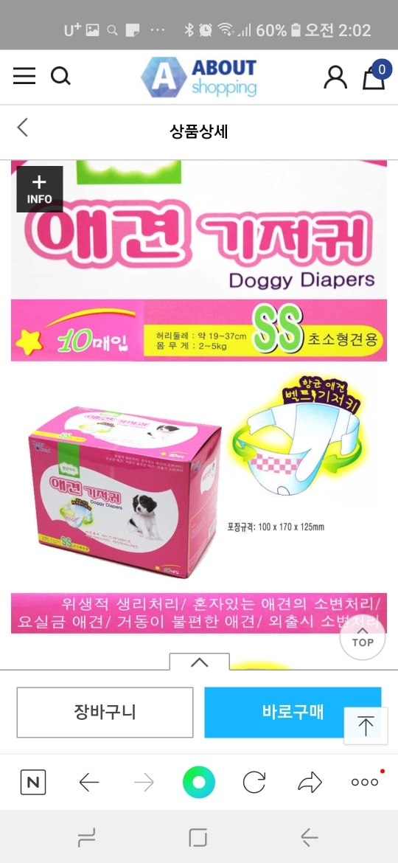 애견기저귀 한박스(10매)+낱개2매