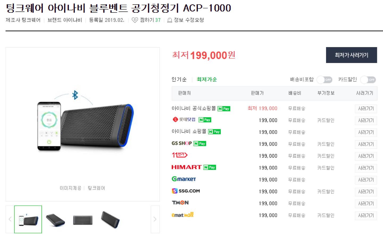 아이나비 차량용 공기청정기 acp-1000