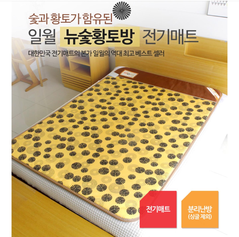 🔅일월 뉴 숯 황토방 전기매트 더블 팔아요~(분리난방가능)