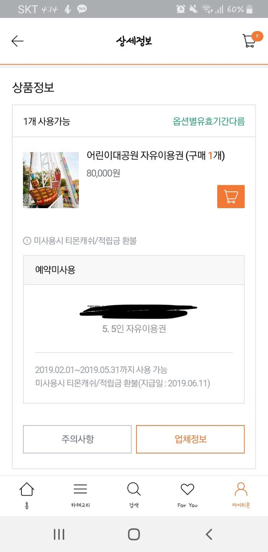 (날짜변경) 서울랜드 어린이대공원 5인 원가보다 더 싸게 판매해요!