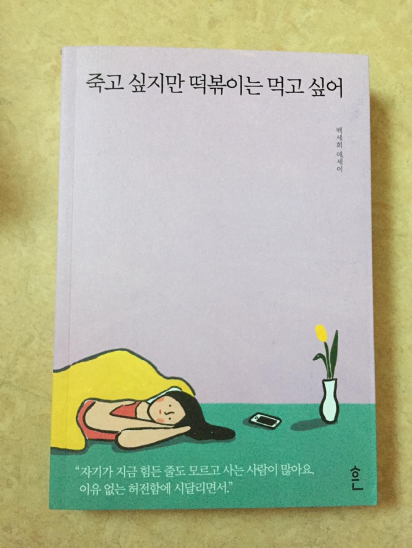 죽고싶지만 떡볶이는 먹고싶어 책 팝니다.