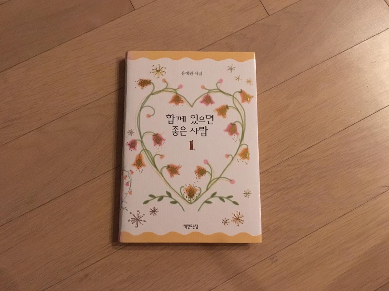 용혜원시인, 시집(2권)