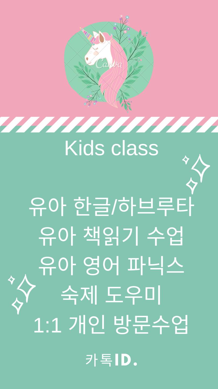 유아 수업