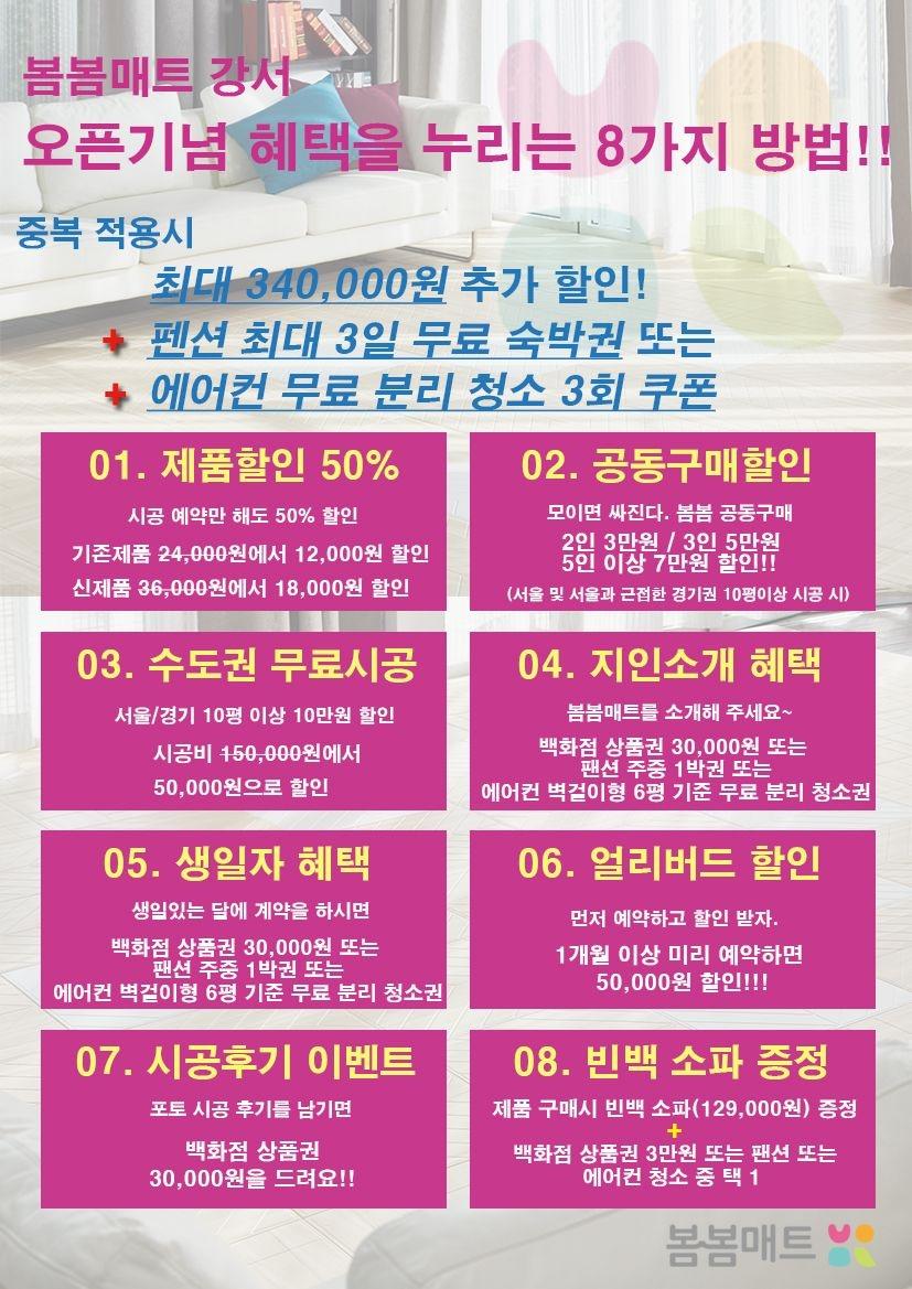 봄봄매트강서 - 프리미엄 TPU 층간소음매트,안전매트,시공매트
