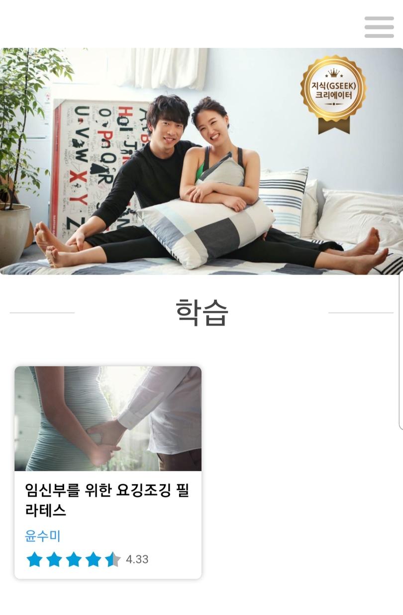 [재능기부]임신부를 위한 운동과 건강정보 나눕니다