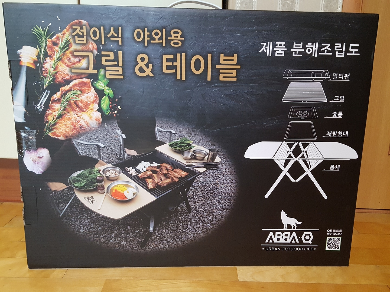 애바큐~그릴&테이블/야외용캠핑전문매장