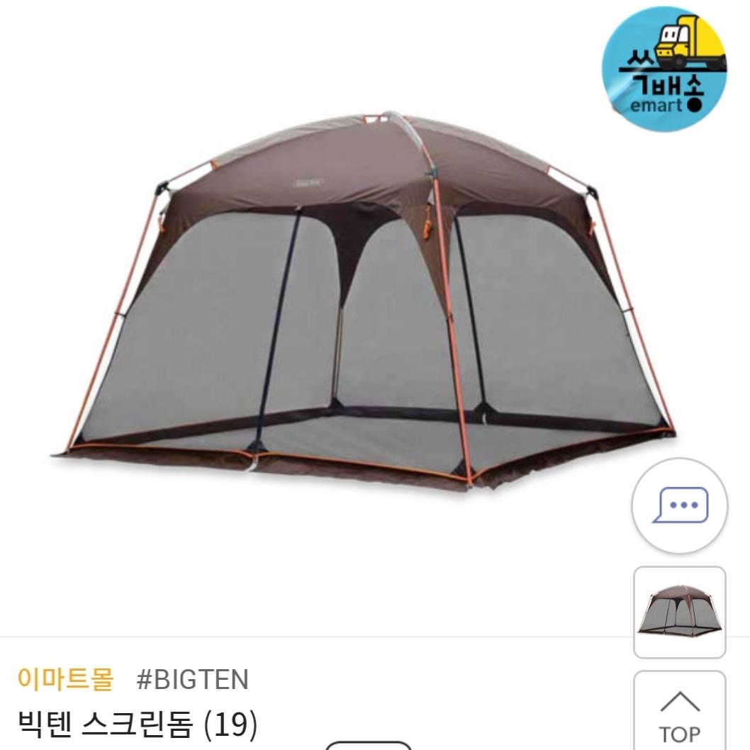 (삽니다) 스크린돔 텐트 / 타프스크린 텐트/모기장