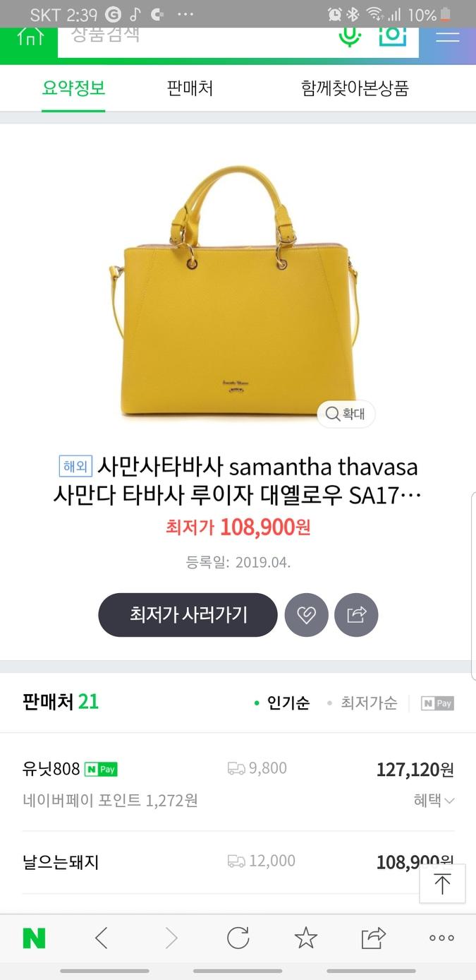 사만사타바사 가방 새거