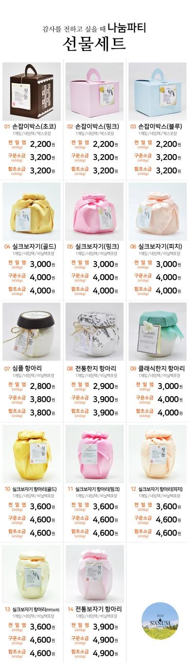 [답례품 및 백일상/돌상 대여업체] 나눔파티제주 : 제주답례품추천♡