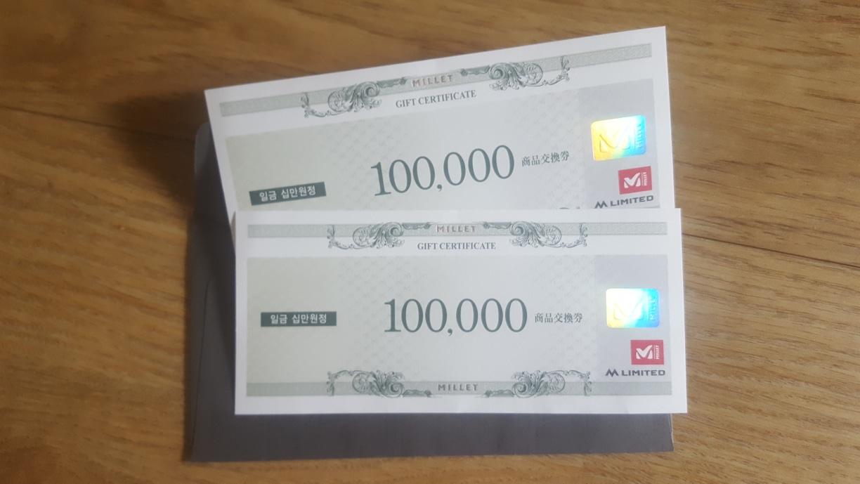 밀레상품권 10만원권 2장 팝니다