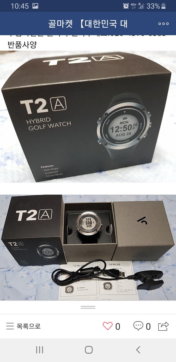 골프 보이스 캐디 시계형 GPS(2TA)