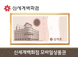 신세계상품권 10만원->9만6천원