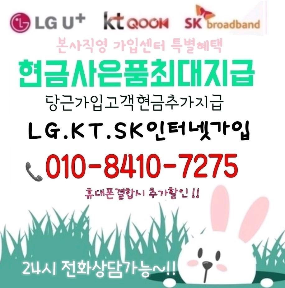 LG SK KT 인터넷가입하세요♡