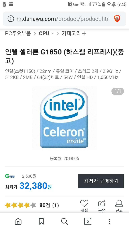 인텔 셀러론 G1850 CPU 중고