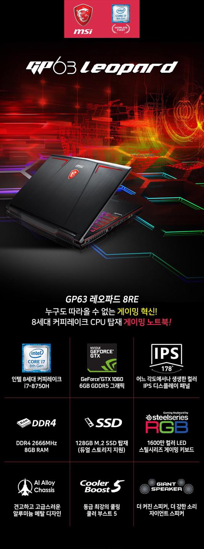 게이밍 노트북 MSI GP63 8RE i7-8750 GTX1060 IPS 패널 15.6 인치 판매합니다.