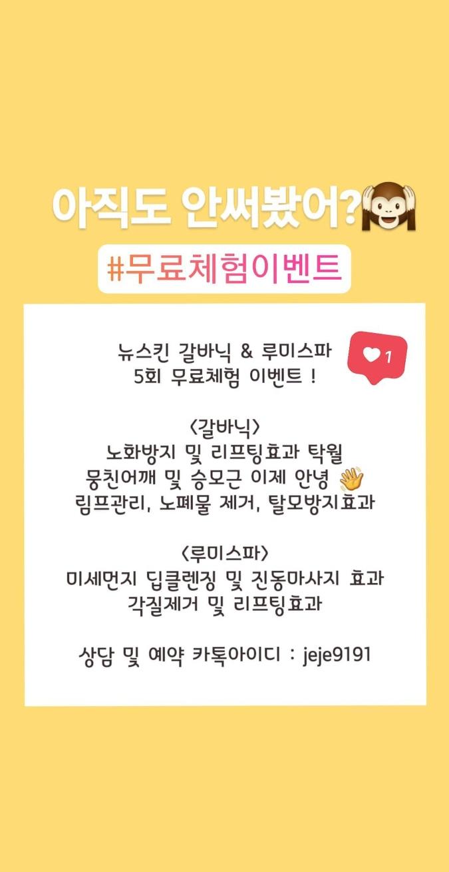 주름,리프팅,탄력관리 무료체험! / 화장품 홍보모델 모집 !