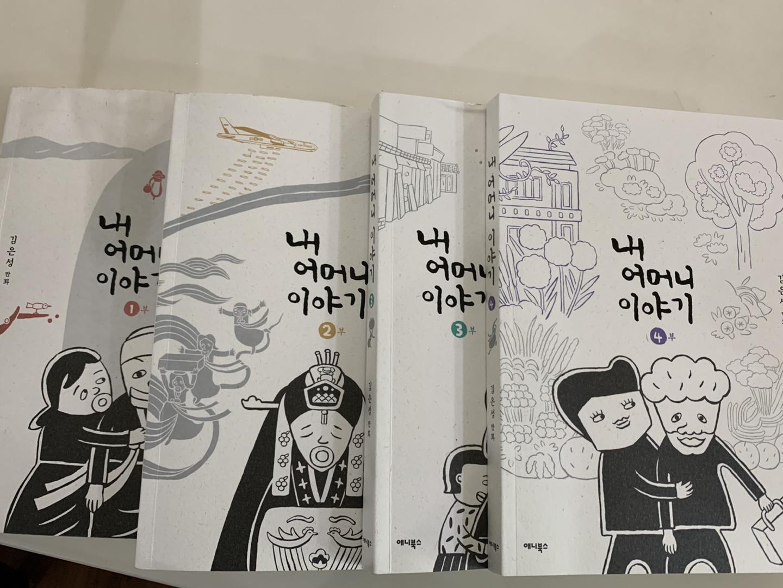 '내어머니 이야기' 팝니다^^(가격내려요)