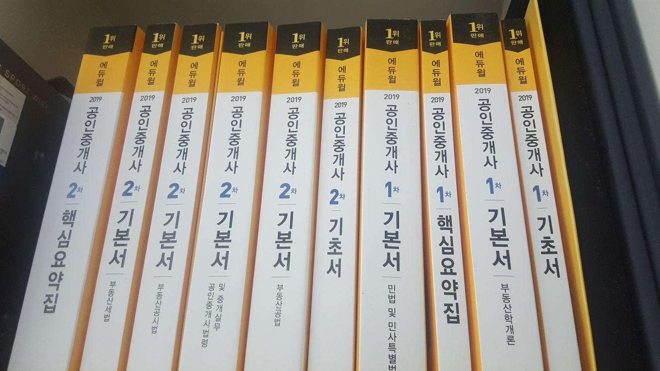 2019년 에듀윌 공인중개사책