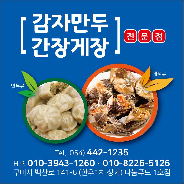 감자만두 및 간장게장 전문점