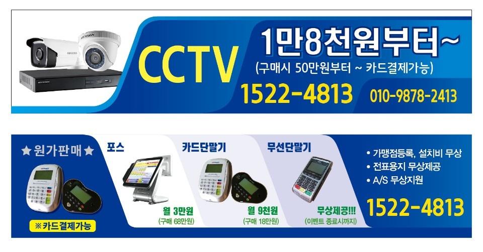 CCTV 월 관리비 1만8천원 부터~(판매 50 만원부터)