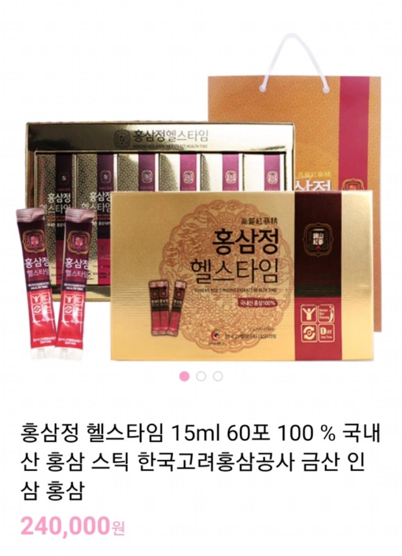 미개봉 새제품)한국고려홍삼공사 홍삼정 헬스타임