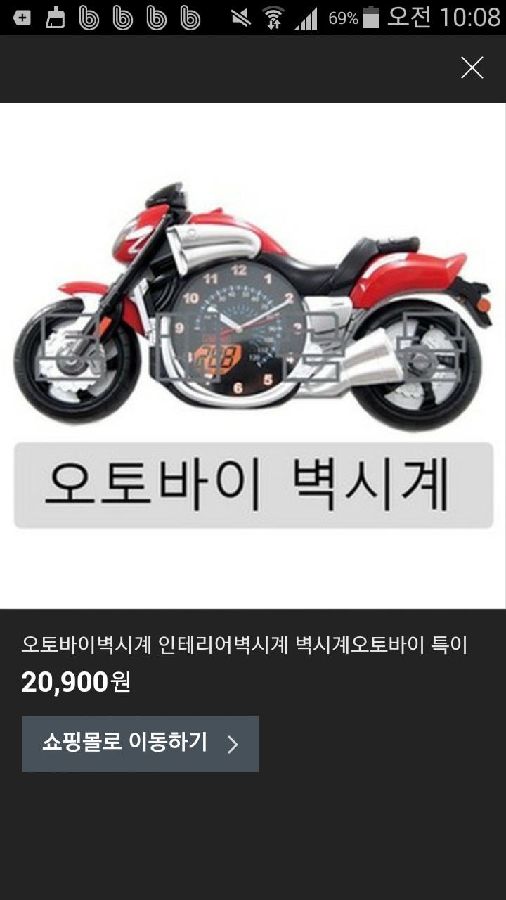오토바이 벽시계