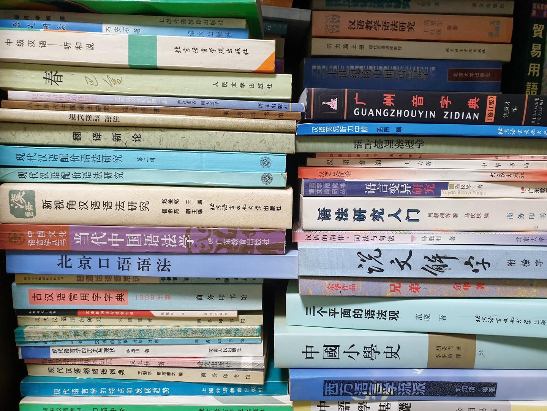 중국 어학 전공 서적 무료 나눔합니다