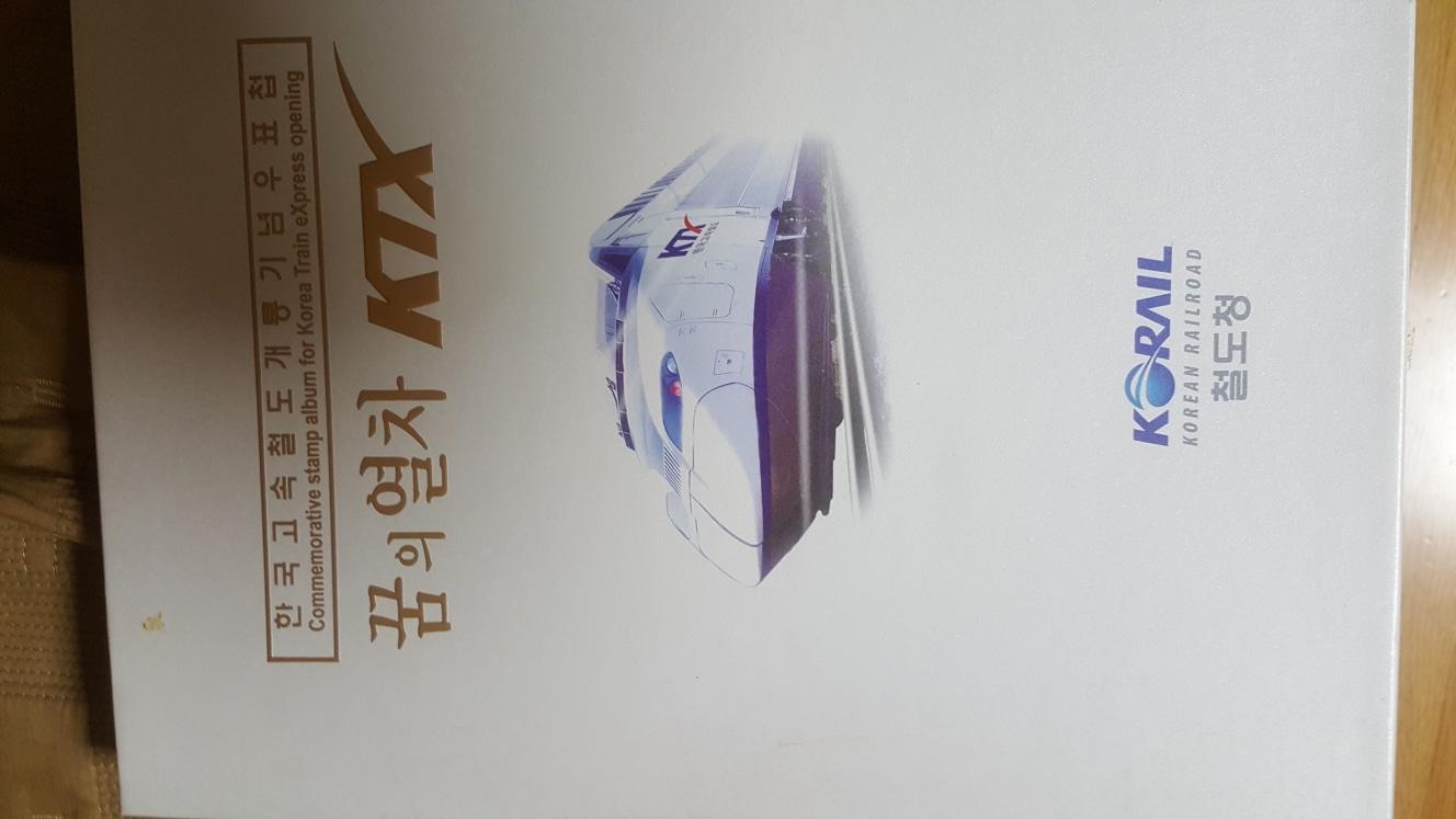 KTX개통기념우표집