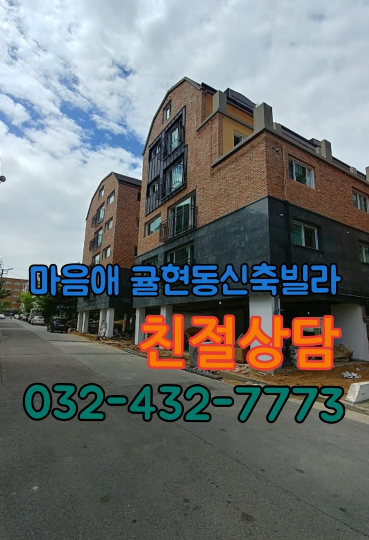 계양구 귤현동 마음애 인천3기신도시