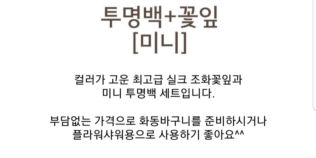 셀프 화동 바구니 투명백*조화꽃잎 세트 팝니다!!!