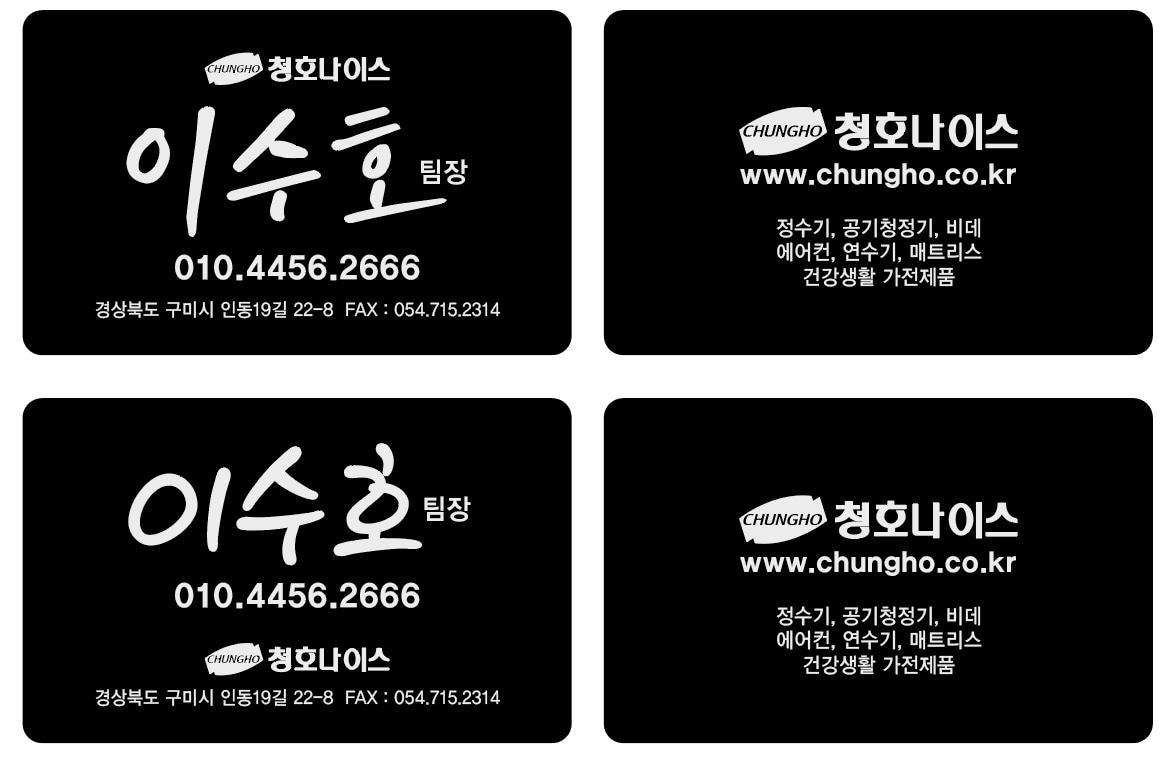 청호나이스렌탈&특판전문