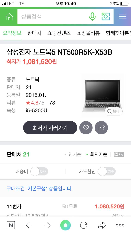 삼성 노트북5 팝니다.
