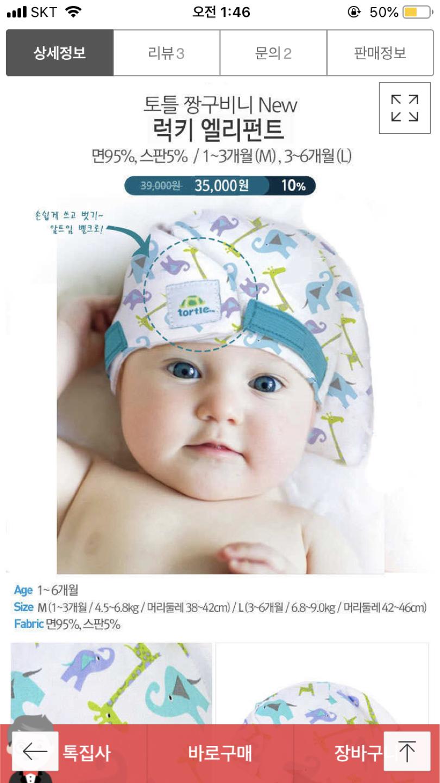 아기두상교정 토틀(M)