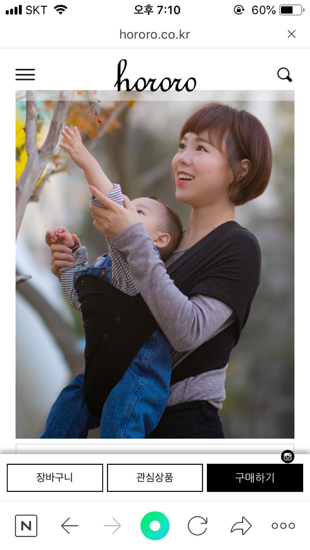 호로로 신생아아기띠 저렴하게 판매합니다!